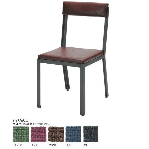 ダイニングチェア カフェチェアー アンティーク 西海岸 椅子 北欧モダン インテリアチェア 北欧 スチール リビングチェア チェアー デスクチェア 食卓椅子 おしゃれ カフェチェア デザイナーズ スチール脚 Factory chair 1P F-5ジェリコ 日本製 国産