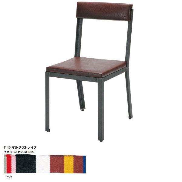 ダイニングチェア カフェチェアー アンティーク 西海岸 椅子 北欧モダン インテリアチェア 北欧 スチール リビングチェア チェアー デスクチェア 食卓椅子 おしゃれ カフェチェア デザイナーズ スチール脚 Factory chair 1P F-10マルチストライプ 日本製 国産