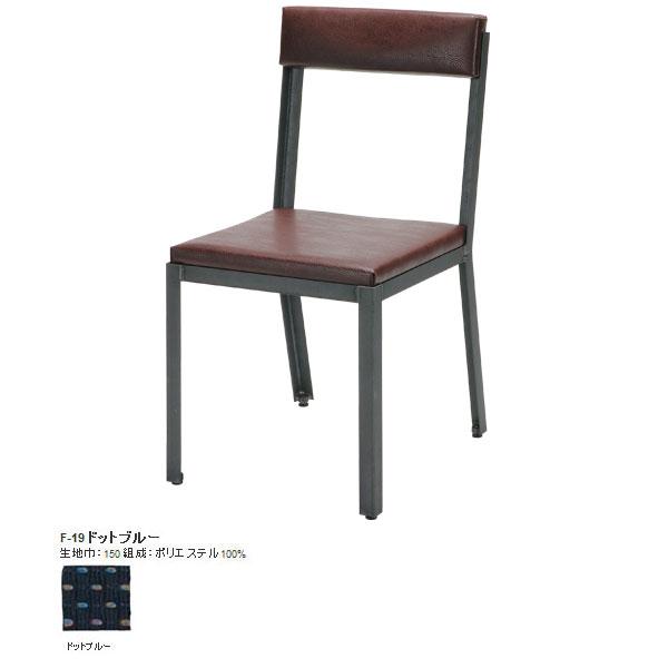 ダイニングチェア カフェチェアー アンティーク 西海岸 椅子 北欧モダン インテリアチェア 北欧 スチール リビングチェア チェアー デスクチェア 食卓椅子 おしゃれ カフェチェア デザイナーズ スチール脚 Factory chair 1P F-19ドットブルー 日本製 国産