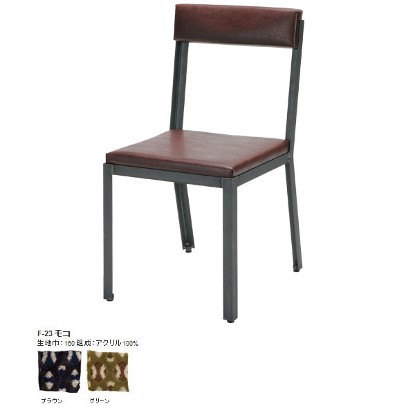 チェア 椅子 いす イス パーソナルチェア デザイナーズチェア デザイナーズ デザイナーズ家具 オフィスチェア カフェチェア ダイニング リビング インテリア キャスターなし Factory chair 1P アンティーク スチール脚 ブランド F-23モコ 日本製 国産