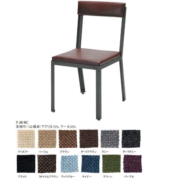 デザイナーズチェア カフェチェア イス デザイナーズ家具 リビング パーソナルチェア ダイニング インテリア chair デザイナーズ キャスターなし オフィスチェア Factory 1P アンティーク スチール脚 ブランド F-26NC 日本製 国産