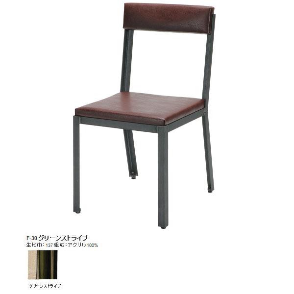 カフェチェア カフェチェアー ダイニングチェア パーソナルチェアー 食卓椅子 デザイナーズチェア デスクチェア 低め リビング 日本製 Factory スチール脚 デザイナーズ おしゃれ インテリア chair 1P 一人掛け アンティーク F-30グリーンストライプ 国産