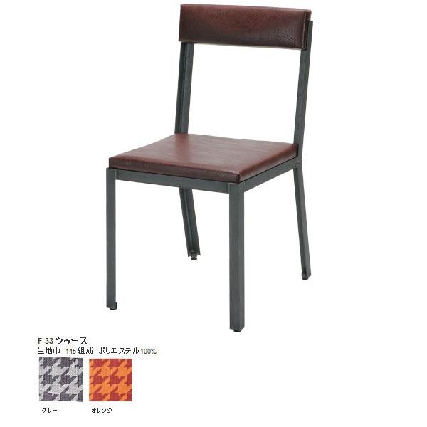 カフェチェア カフェチェアー パーソナルチェア デザイナーズチェア デスクチェア デザイナーズ 千鳥格子 おしゃれ Factory パーソナルチェアー リビング インテリア ダイニング chair 1P 一人掛け アンティーク スチール脚 ブランド F-33ツゥース 日本製 国産