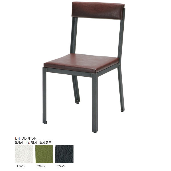 ダイニングチェア 低め ダイニング用 ブラック デスクチェア おしゃれ カフェチェア チェア レザーチェア L-1プレザント パーソナルチェアー アンティーク 白 パーソナルチェア レザー 食卓椅子 デザイナーズチェア Factory chair スチール脚 日本製 国産