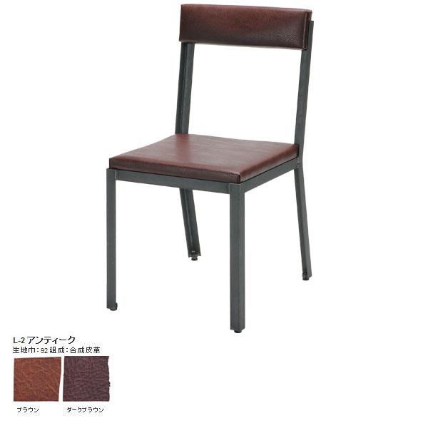 カフェチェアー デザイナーズチェア ダイニングチェア デザイナーズ デザイナーズ家具 腰掛け椅子 椅子 低め オフィスチェア L-2アンティーク キャスターなし アンティーク パーソナルチェア リビング インテリア Factory chair 1P 一人掛け スチール脚 日本製 国産