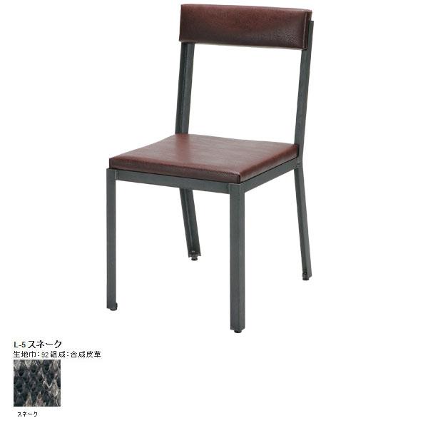 ダイニングチェア カフェチェアー 西海岸 椅子 北欧モダン インテリアチェア 北欧 スチール リビングチェア チェアー デスクチェア 食卓椅子 おしゃれ カフェチェア デザイナーズ アンティーク スチール脚 Factory chair 1P L-5スネーク 日本製 国産