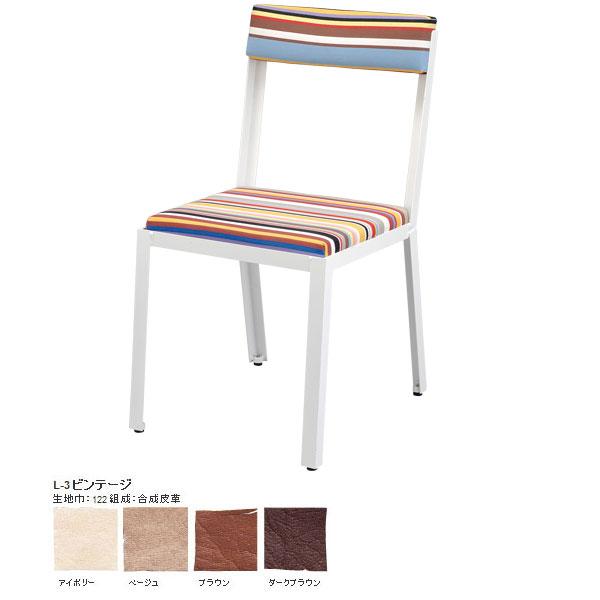 ダイニングチェア ホワイト 白 ダイニング チェア 西海岸 チェアー デスクチェア カフェチェア インテリア リビングチェア おしゃれ カフェチェアー 椅子 いすイス 北欧モダン ブランド Factory chair Whiteframe L-3ビンテージ 日本製 国産 デザイナーズチェア