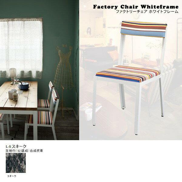 ダイニングチェア ホワイト 白 ダイニング チェア 西海岸 チェアー デスクチェア カフェチェア インテリア リビングチェア おしゃれ カフェチェアー 椅子 いすイス 北欧モダン ブランド Factory chair Whiteframe L-5スネーク 日本製 国産 デザイナーズチェア