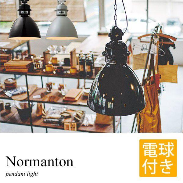 洋風ペンダントライト ノルマントン おしゃれ Normanton LED対応 1灯 電球付き 天井照明 北欧 アンティーク レトロ モダン シンプル プレゼント