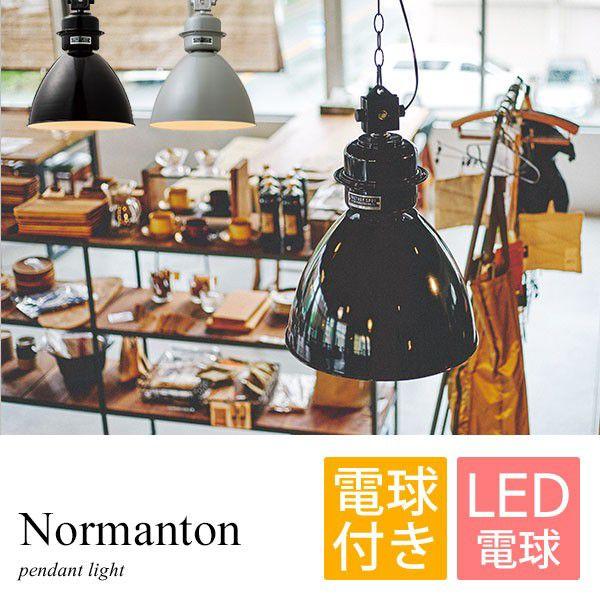 洋風ペンダントライト ノルマントン おしゃれ Normanton LED対応 LED球付属 1灯 天井照明 北欧 アンティーク レトロ モダン シンプル プレゼント