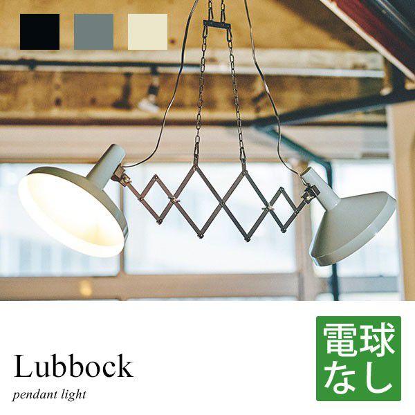 洋風ペンダントライト ラボック おしゃれ Lubbock LED対応 2灯 電球なし 天井照明 北欧 アンティーク レトロ モダン シンプル プレゼント
