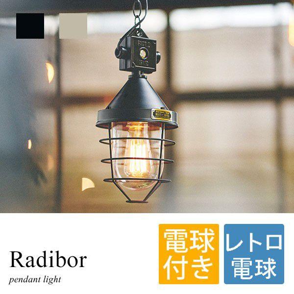 洋風ペンダントライト ラディボル おしゃれ Radibor LED対応 1灯 レトロ球付属 天井照明 北欧 アンティーク レトロ モダン シンプル プレゼント