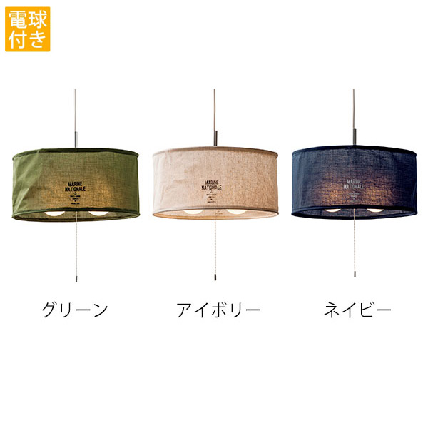 洋風ペンダントライト ポルディック ペンダントランプ Pordic LED対応 1灯 電球付き 天井照明 おしゃれ 布 北欧 ナチュラル シンプル プレゼント