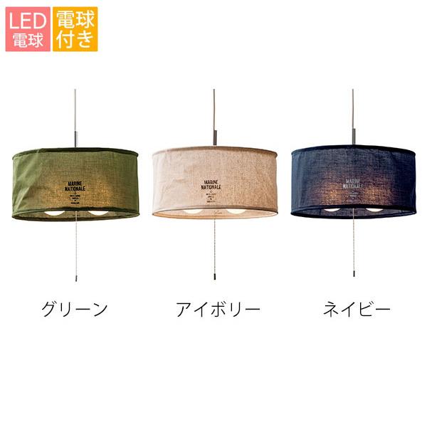 洋風ペンダントライト ポルディック ペンダントランプ Pordic LED対応 1灯 LED球付属 天井照明 おしゃれ 布 北欧 ナチュラル シンプル プレゼント