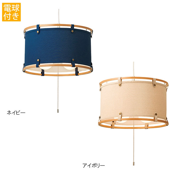 洋風ペンダントライト クロイト おしゃれ Kreuth LED対応 1灯 電球付き 天井照明 布 北欧 ナチュラル シンプル ペンダントランプ プレゼント
