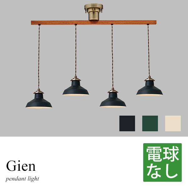 洋風ペンダントライト Gien LED対応 4灯 電球なし 天井照明 北欧 ジアン おしゃれ アンティーク レトロ シンプル モダン マット ペンダントランプ