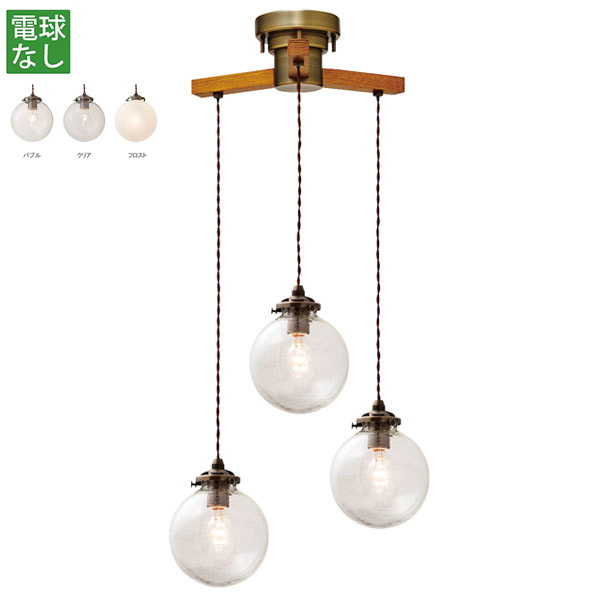 洋風ペンダントライト Orelia LED対応 3灯 電球なし 天井照明 アンティーク オレリア ダングル3 レトロ シンプル モダン 気泡ガラス ペンダントランプ インテリア