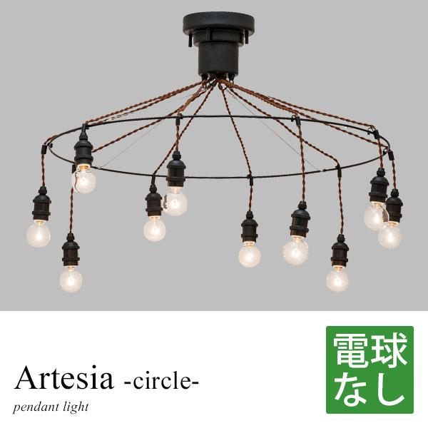 洋風ペンダントライト Artesia LED対応 10灯 電球なし 天井照明 レトロ アーティシア アンティーク シンプル モダン ハンサム ペンダントランプ インテリア