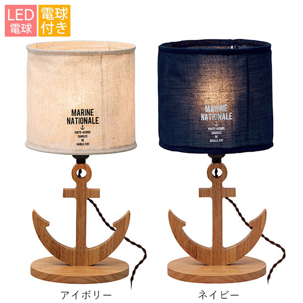 テーブルスタンド スタンドライト LED対応 Pordic LED球付属 テーブルランプ 北欧 シンプル ポルディック マリン おしゃれ ファブリック 布 寝室
