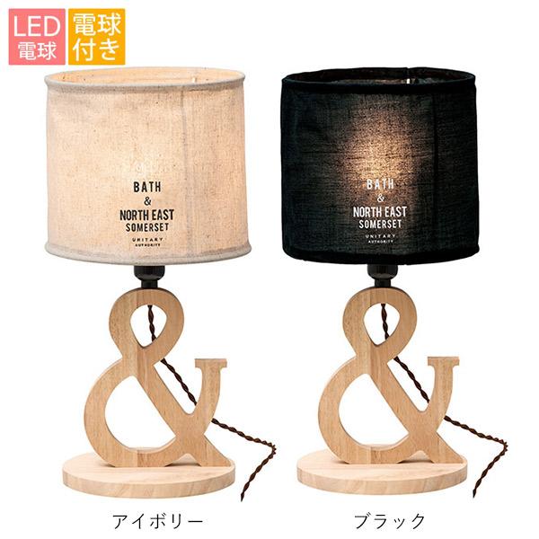 円高還元 テーブルスタンド ナチュラル スタンドライト LED対応 B&NES B&NES LED球付属 1灯 バーネス おしゃれ 北欧 バーネス シンプル ナチュラル 布 木 間接照明 寝室, 高品質ダイヤモンド Bella Rouge:e73c416f --- canoncity.azurewebsites.net