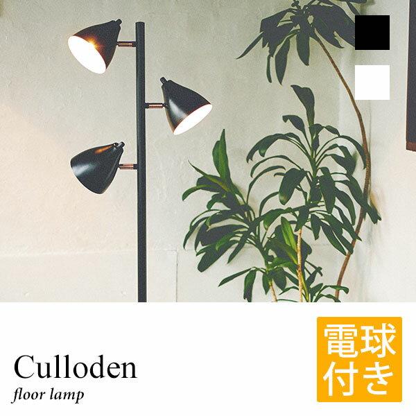 フロアスタンド 照明 Culloden LED対応 電球付き 3灯 カロデン おしゃれ 北欧 シンプル 無機質 フロアランプ ライト 間接照明 寝室 個別点灯可