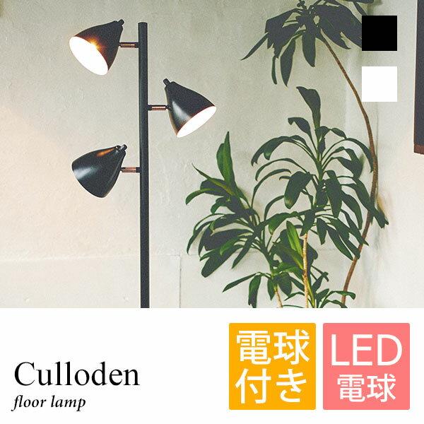 フロアスタンド 照明 Culloden LED対応 LED球付属 3灯 カロデン おしゃれ 北欧 シンプル 無機質 フロアランプ ライト 間接照明 寝室 個別点灯可