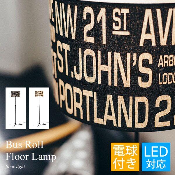 スタンドライト 北欧 モダン インテリア フロアライト 電球つき おしゃれ デザイン照明 フロアスタンド カフェ 照明 白熱球 LT-1264 Bus Roll Floor Lamp