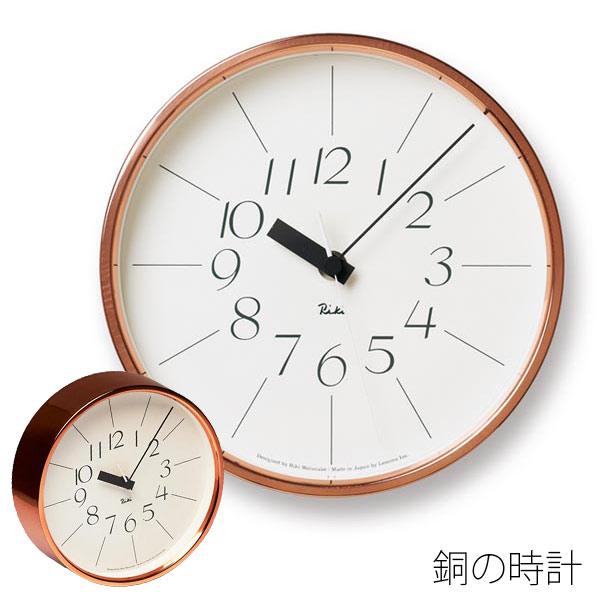 掛け時計 掛 掛時計 デザイナー 時計 壁掛け スイープ 掛け 寝室 ウォールクロック 壁掛け時計 連続秒針 音がしない レムノス 壁 Lemnos スイープムーブメント 純銅 WR11-04 銅の時計 渡辺力 riki モダン デザイナーズ ギフト プレゼント 引越し祝い 新築祝い