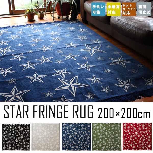 ラグ 北欧 洗える マット ラグマット ホットカーペット対応 床暖房対応 おしゃれ 正方形 絨毯 スター 星柄 フリンジ STAR FRINGE RUG 200×200
