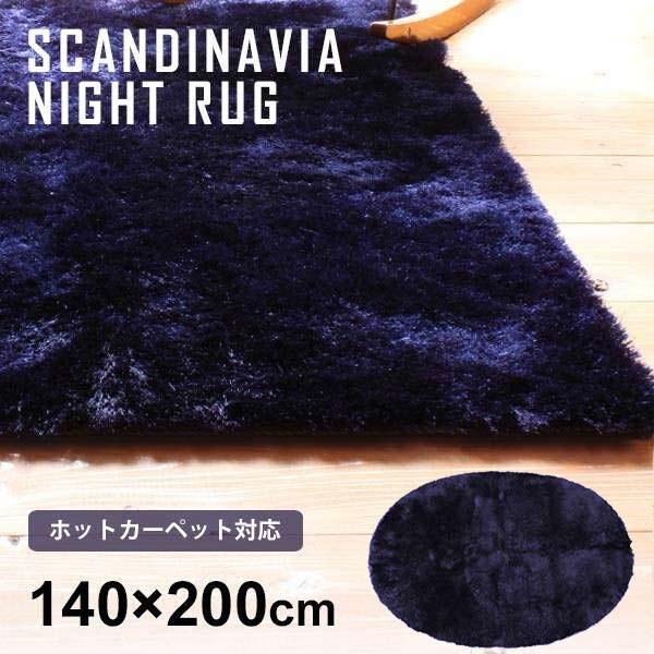 シャギーラグ スカンジナビア ラグ マット 楕円 ホットカーペット対応 140×200 シャギーマット 床暖房対応 SCANDINAVIA NIGHT ELLIPTIC RUG