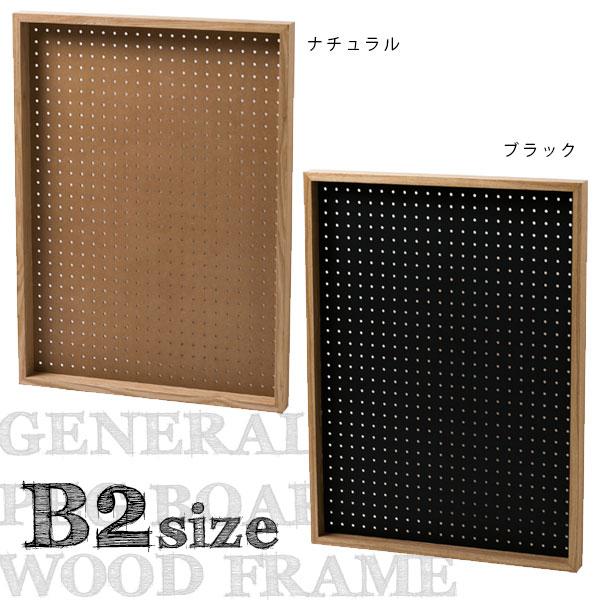 ディスプレイフレーム フレーム BOARD GENERAL PEG WOOD FRAME B2 ナチュラル/ブラック