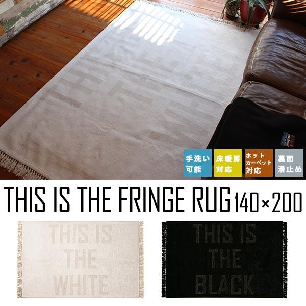 ラグ 北欧 洗える マット ラグマット 敷物 絨毯 おしゃれ 床暖房対応 長方形 ホットカーペット対応 THIS IS THE WHITE/BLACK FRINGE RUG 140×200