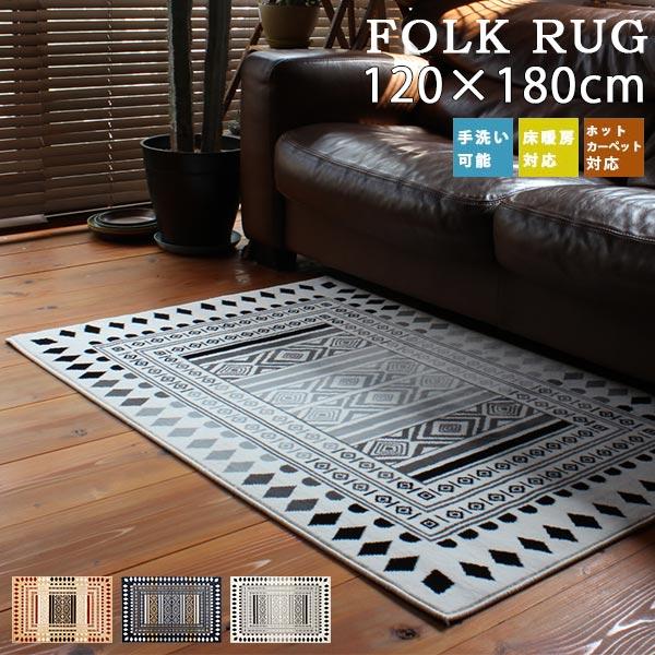 ラグマット ウィルトン織 長方形 マット ラグ 120×180 カーペット cm ホットカーペット対応 床暖房対応 絨毯 敷物 エスニック アジアン 北欧 おしゃれ FOLK RUG