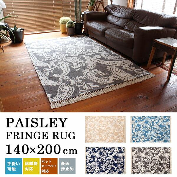 ラグ マット 洗える おしゃれ リビングマット ラグマット ペイズリー 床暖房対応 ホットカーペット対応 絨毯 フリンジ PAISLEY FRINGE RUG 140×200