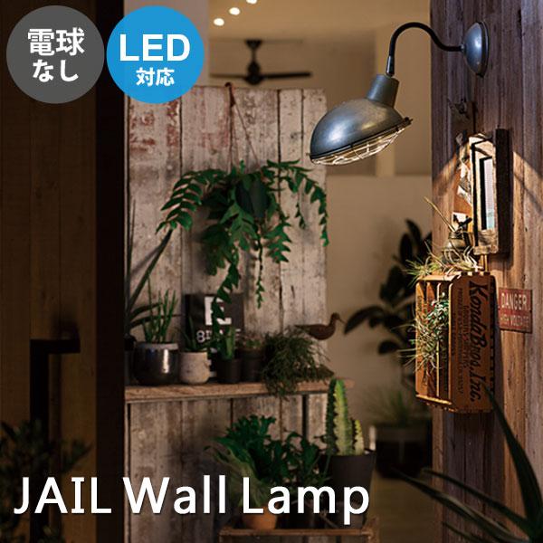 ブラケットライト 照明 ウォールランプ アメリカン メタル 1灯 Jail-wall lamp ART WORK STUDIO アートワークスタジオ ビンテージテイスト メンズインテリア