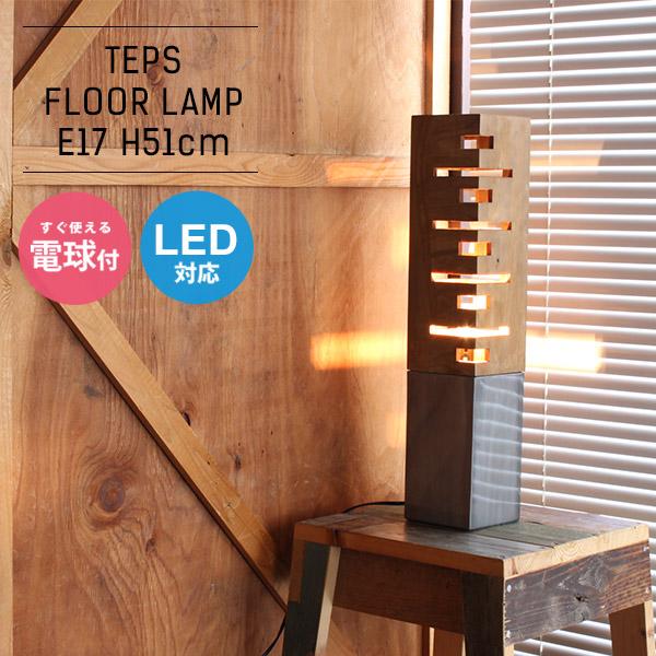 フロアライト 北欧 おしゃれ 男前 床置き フロアランプ 間接照明 テーブルランプ 寝室 レトロ 木製 スチール led対応 TEPS FLOOR LAMP E17 高さ51cm 電球付き