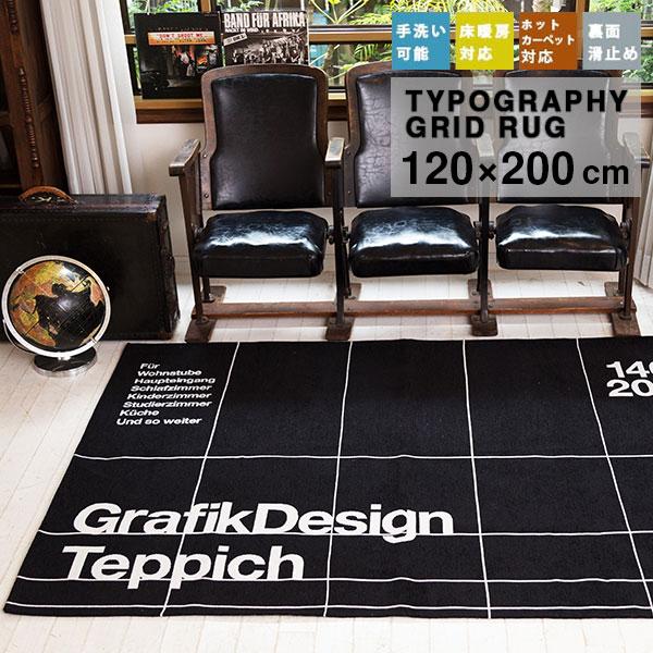 ラグ マット 洗える 洗えるラグ 長方形 おしゃれ ホットカーペット対応 床暖房対応 滑り止め ラグマット 敷物 男前 タイポグラフ TYPOGRAPHY GRID RUG 140×200