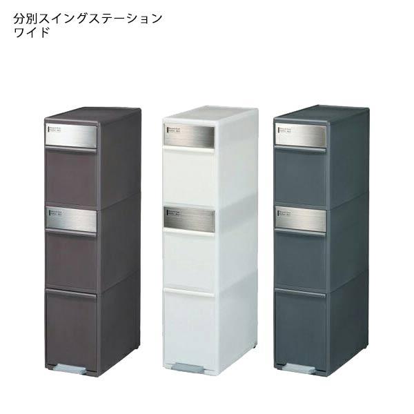 シンプルおしゃれで、分別しやすい使いやすいゴミ箱・ダストボックスのおすすめを教えて