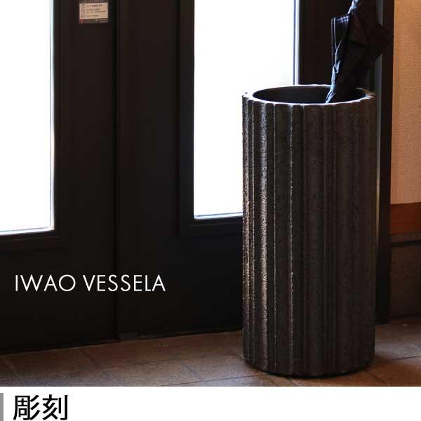 傘立て 傘スタンド 傘入れ 傘たて アンブレラスタンド 傘置き 磁器 有田焼 傘立て かさたて 日本製 焼き物 傘 モダン 和モダン おしゃれ 和風 コンパクト スリム 省スペース 玄関収納 収納 シンプル デザイン家具 IWAO VESSELA AM500B 彫刻 Φ250×H500