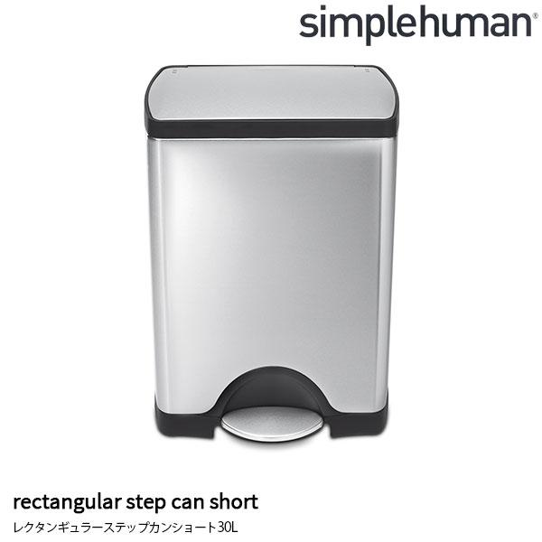 simplehuman レクタンギュラーステップカン ペダル ショート 30L シルバー ゴミ箱 ふた付き 30リットル 四角 シンプルヒューマン 袋止め 袋が見えない キッチン