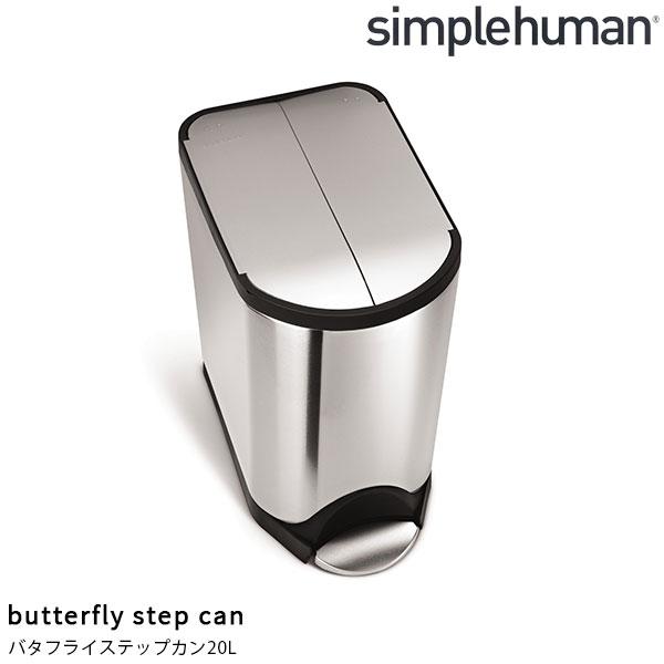 simplehuman バタフライステップカン 20リットル 20L シルバー ゴミ箱 ふた付き ペダル 四角 シンプルヒューマン 両開き 観音開き 袋止め 袋が見えない