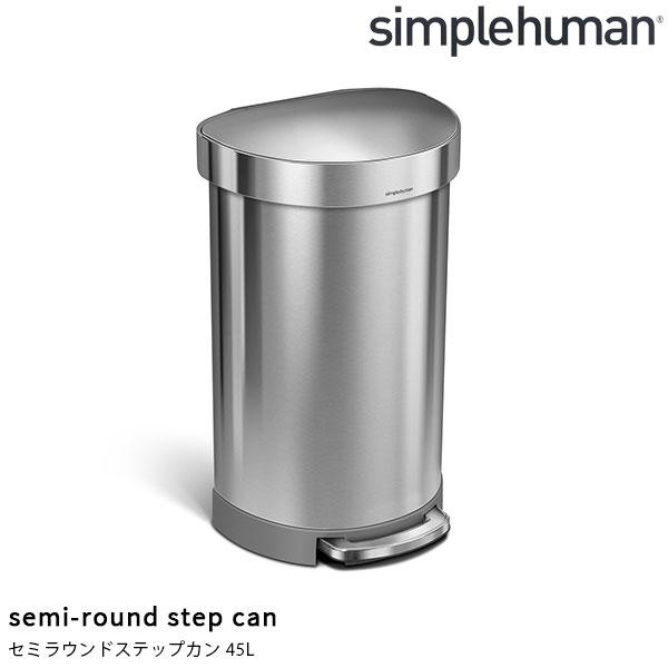 simplehuman セミラウンドステップカン 45L シルバー ゴミ箱 ふた付き ペダル 45リットル 丸型 シンプルヒューマン 袋止め 袋が見えない キッチン