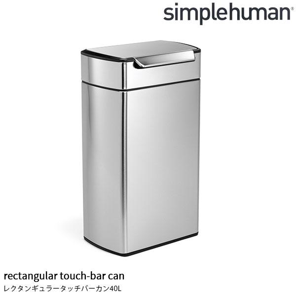 simplehuman レクタンギュラータッチバーカン 40リットル 40L シルバー ゴミ箱 ふた付き プッシュ シンプルヒューマン 袋止め 袋が見えない キッチン