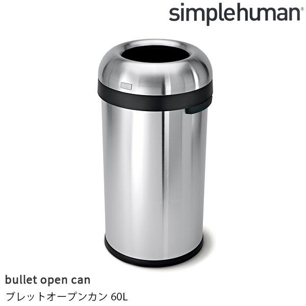 ゴミ箱 大容量 オープン 60リットル 丸型 シンプルヒューマン simplehuman ブレットオープンカン 60L シルバー ゴミ箱 大容量 オープン 60リットル 丸型 シンプルヒューマン 袋止め 袋が見えない キッチン