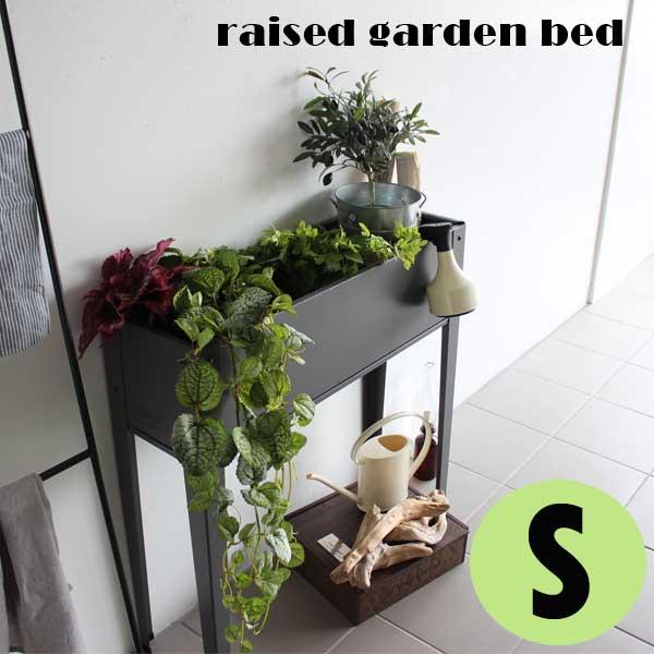 ガーデンベッド プランター 植物 おしゃれ スチール