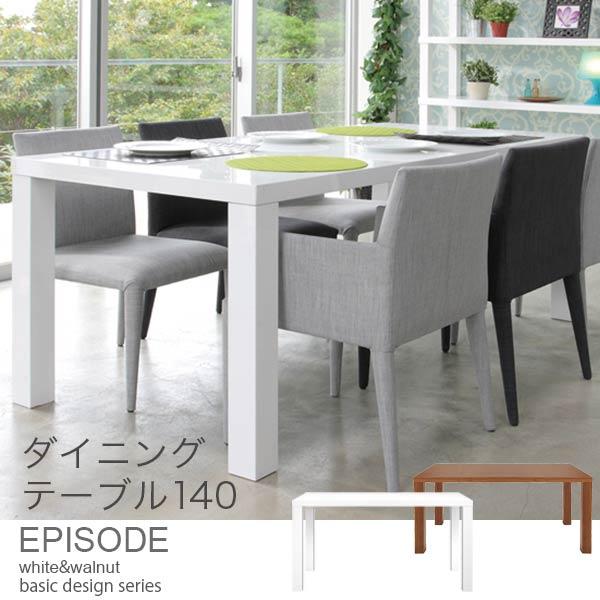 ダイニングテーブル モダン 鏡面 白 ホワイト ウォールナット テーブル おしゃれ 4人掛け 4人用 140 幅140 幅140cm 食卓 ダイニング 長方形 単品