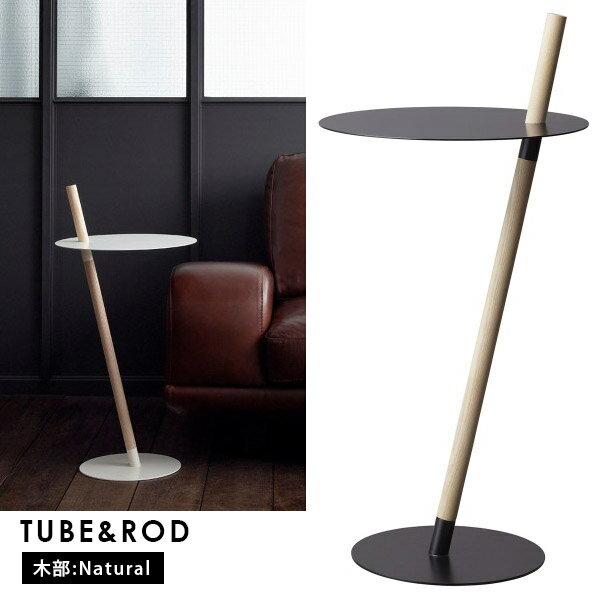 サイドテーブル 高さ70 木製 丸 ダイニング 高さ70cm 丸テーブル ソファーテーブル デザイナーズ ブラック テーブル カフェテーブル DU0270 TUBE&ROD 木部:natural ホワイト DUENDE デュエンデ