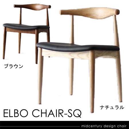 イームズチェア ダイニング用 チェア リプロダクト ジェネリック家具 椅子 デザイナーズチェア デザイナーズ イームズ エルボ イス シンプル エルボチェアスクエア デザイン デザインチェア いす 1人掛け 食卓椅子 完成品 ナチュラル DC-593