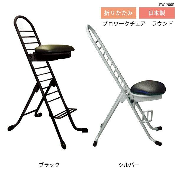 キッチンチェア 折りたたみ カウンターチェア 回転 バーチェア 背もたれ付き 折りたたみ椅子 カウンターチェアー ワークチェア 作業椅子 背もたれ 折り畳み コンパクト 椅子 チェア 日本製 完成品 座面 高さ調整 パイプ