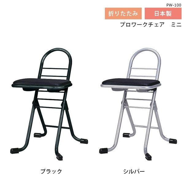 折りたたみ椅子 コンパクト ミニ 作業椅子 折り畳み アウトドア 背もたれ 背もたれ付き 日本製 ミニチェア 折りたたみ ローチェア 椅子 チェア ワークチェア 完成品 座面 高さ調整 パイプ 台所 プレゼント 便利 おりたたみ 作業 カウンター